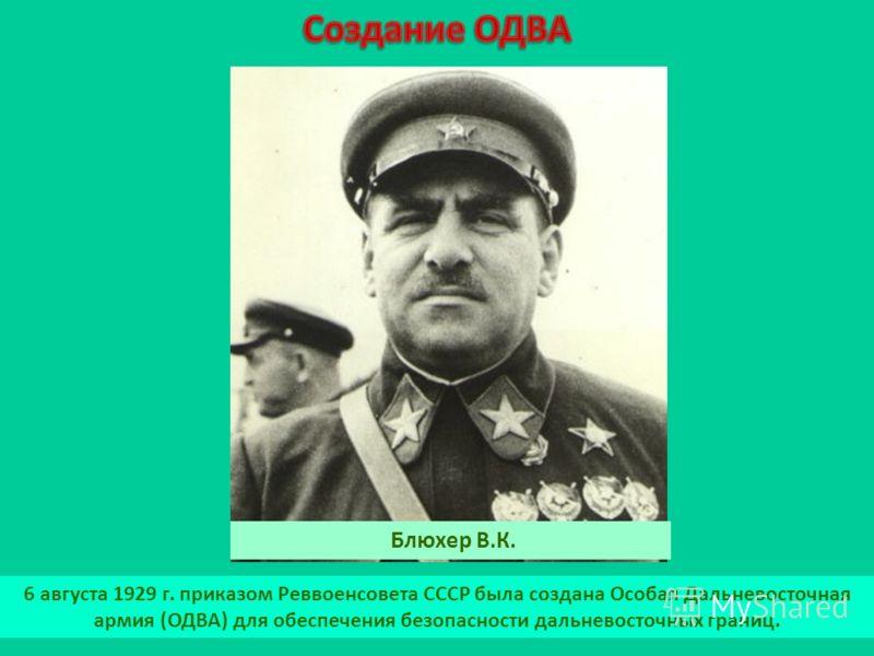 6 августа 1929 г. приказом Реввоенсовета СССР была создана Особая Дальневосточная армия (ОДВА) для обеспечения безопасности дальневосточных границ. Блюхер В.К.