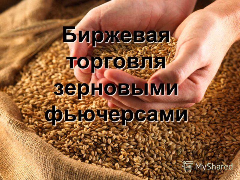 Биржевая торговля зерновыми фьючерсами