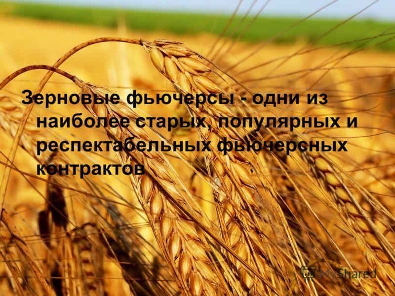 Зерновые фьючерсы - одни из наиболее старых, популярных и респектабельных фьючерсных контрактов