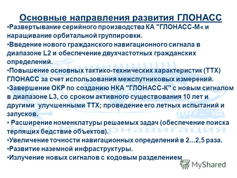 Основные направления развития ГЛОНАСС Развертывание серийного производства КА