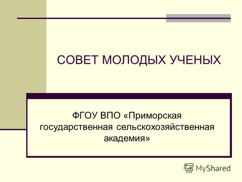 СОВЕТ МОЛОДЫХ УЧЕНЫХ ФГОУ ВПО «Приморская государственная сельскохозяйственная академия»