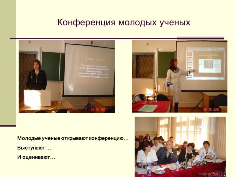 Конференция молодых ученых Молодые ученые открывают конференцию… Выступают … И оценивают…