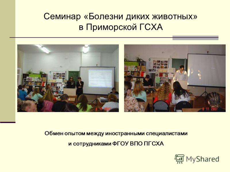 Семинар «Болезни диких животных» в Приморской ГСХА Обмен опытом между иностранными специалистами и сотрудниками ФГОУ ВПО ПГСХА