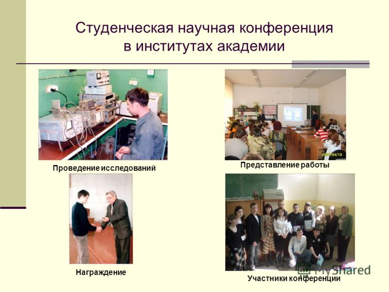 Студенческая научная конференция в институтах академии Проведение исследований Представление работы Награждение Участники конференции