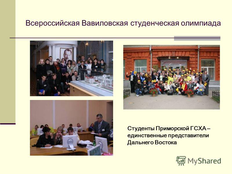 Всероссийская Вавиловская студенческая олимпиада Студенты Приморской ГСХА – единственные представители Дальнего Востока