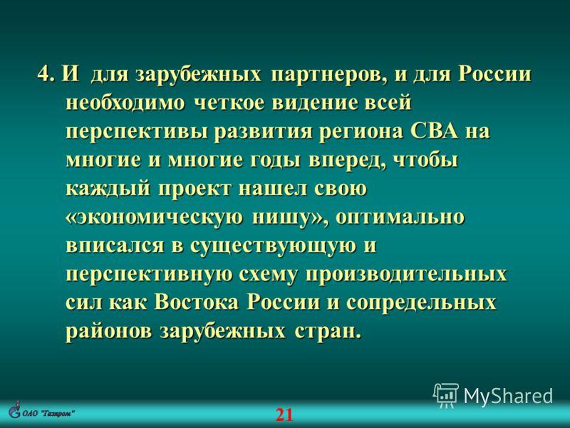 21 4. И для зарубежных партнеров, и для России необходимо четкое видение всей перспективы развития региона СВА на многие и многие годы вперед, чтобы каждый проект нашел свою «экономическую нишу», оптимально вписался в существующую и перспективную схе