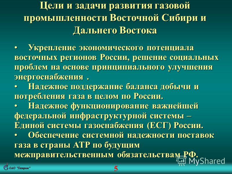 Укрепление экономического потенциала восточных регионов России, решение социальных проблем на основе принципиального улучшения энергоснабжения.Укрепление экономического потенциала восточных регионов России, решение социальных проблем на основе принци