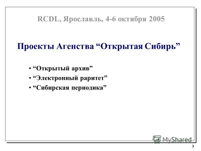 RCDL, Ярославль, 4-6 октября 2005 3 Проекты Агенства Открытая Сибирь Открытый архив Электронный раритет Сибирская периодика