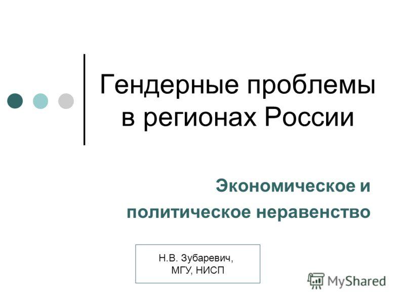 Гендерные проблемы в регионах России Экономическое и политическое неравенство Н.В. Зубаревич, МГУ, НИСП
