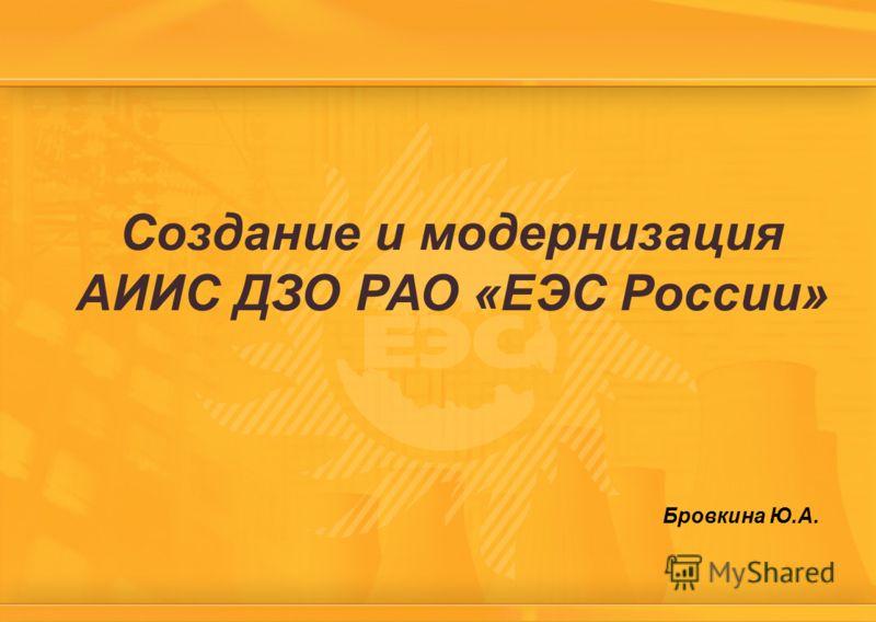 Создание и модернизация АИИС ДЗО РАО «ЕЭС России» Бровкина Ю.А.
