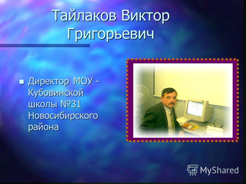 Тайлаков Виктор Григорьевич n Директор n Директор МОУ - Кубовинской школы 31 Новосибирского района