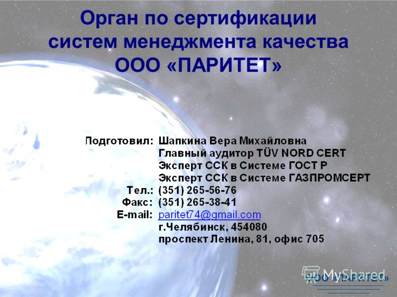 Орган по сертификации систем менеджмента качества ООО «ПАРИТЕТ» ООО «ПАРИТЕТ»