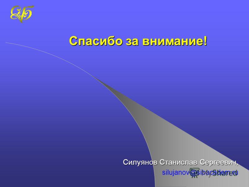 Спасибо за внимание! Силуянов Станислав Сергеевич, silujanov@sibacadem.ru