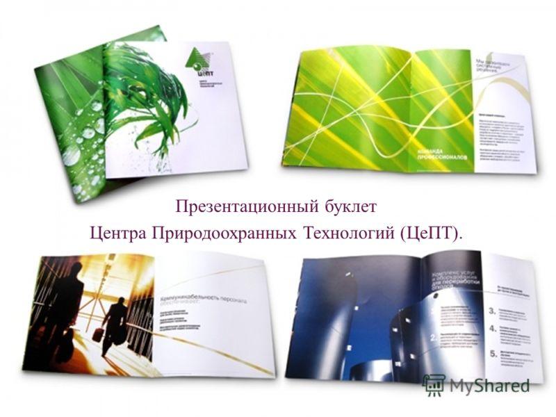 Презентационный буклет Центра Природоохранных Технологий ( ЦеПТ ).