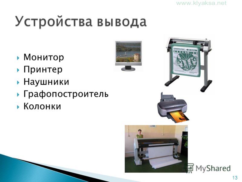 13 Монитор Принтер Наушники Графопостроитель Колонки