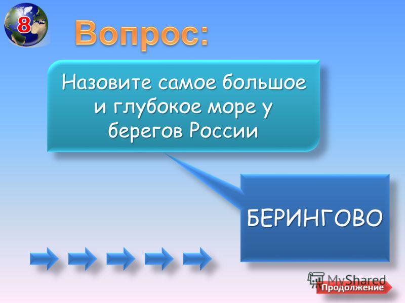 ТАЙМЫРТАЙМЫР Назовите самый большой полуостров России Продолжение