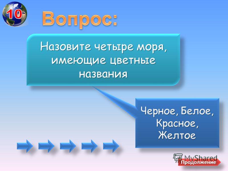 УРАЛУРАЛ Назовите самую длинную горную систему России Продолжение
