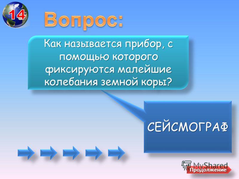 ВОСТОЧНО-СИБИРСОКЕВОСТОЧНО-СИБИРСОКЕ Назовите самое холодное и ледовитое море у берегов России Продолжение