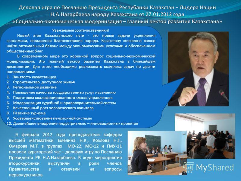 Уважаемые соотечественники! Новый этап Казахстанского пути - это новые задачи укрепления экономики, повышения благосостояния народа. Казахстану жизненно важно найти оптимальный баланс между экономическими успехами и обеспечением общественных благ. В