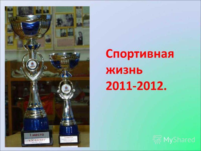 Спортивная жизнь 2011-2012.