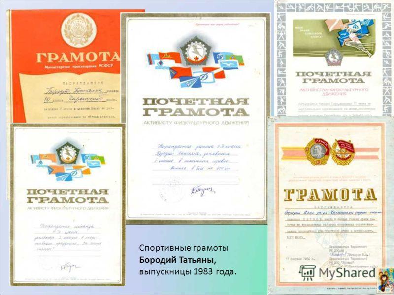 Спортивные грамоты Бородий Татьяны, выпускницы 1983 года.
