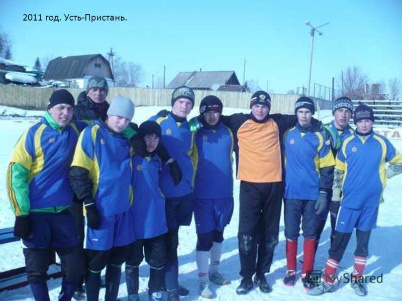 2011 год. Усть-Пристань.
