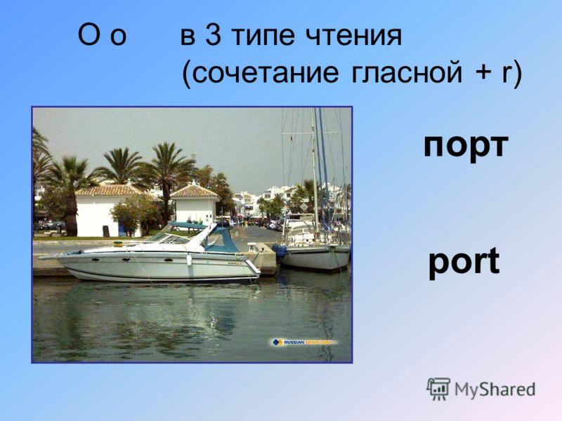 O o в 3 типе чтения (сочетание гласной + r) порт port