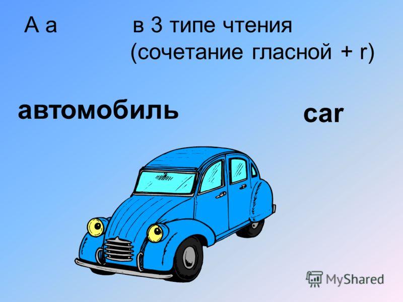 A a в 3 типе чтения (сочетание гласной + r) автомобиль car