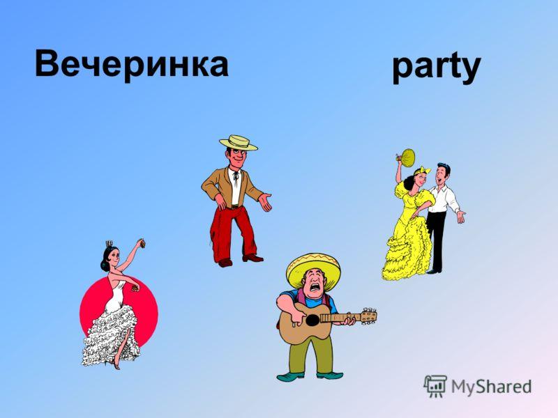 Вечеринка party