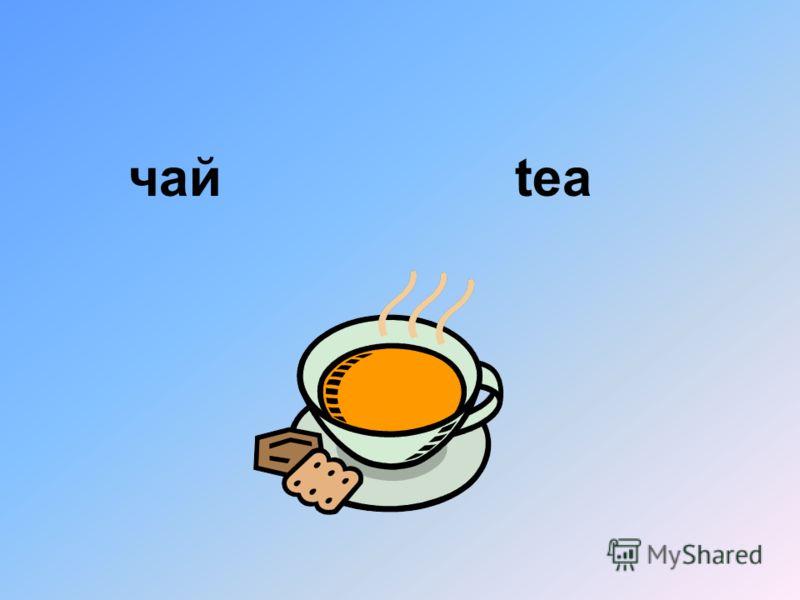 чайtea