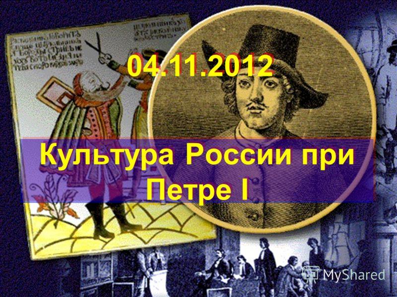 Культура России при Петре I 04.11.2012