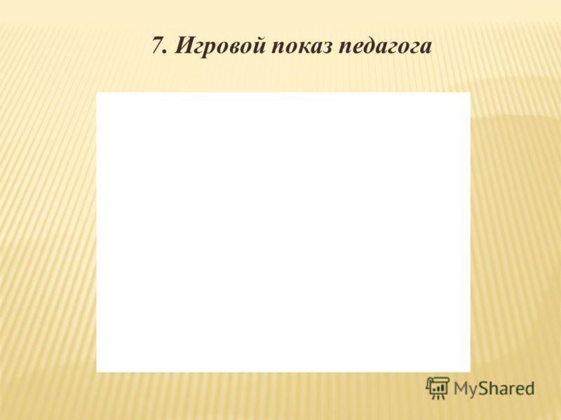 7. Игровой показ педагога