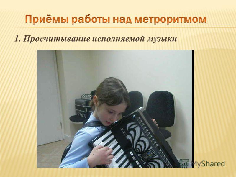1. Просчитывание исполняемой музыки