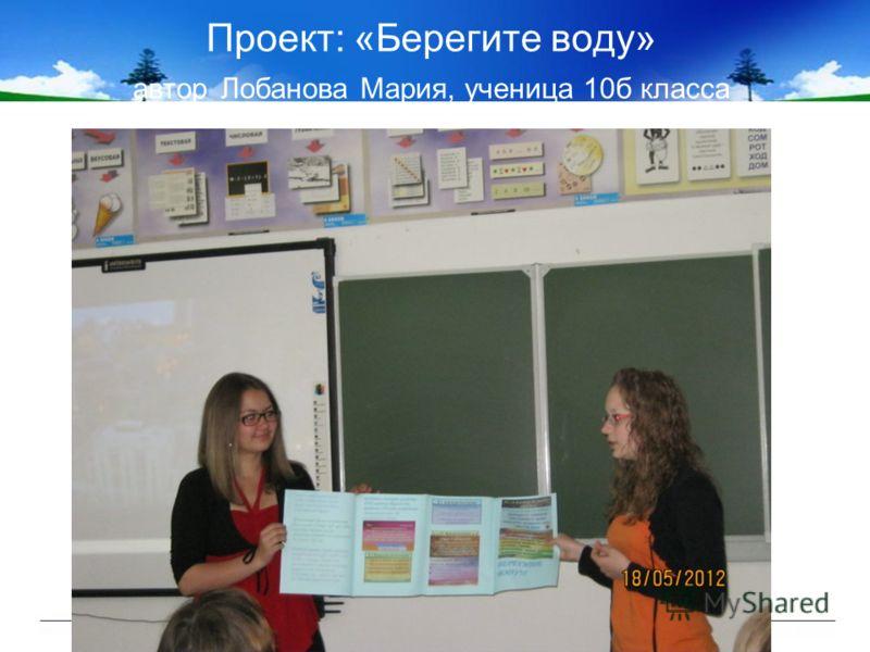 Проект: «Берегите воду» автор Лобанова Мария, ученица 10б класса