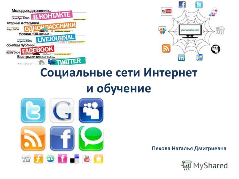 Социальные сети Интернет и обучение Пехова Наталья Дмитриевна