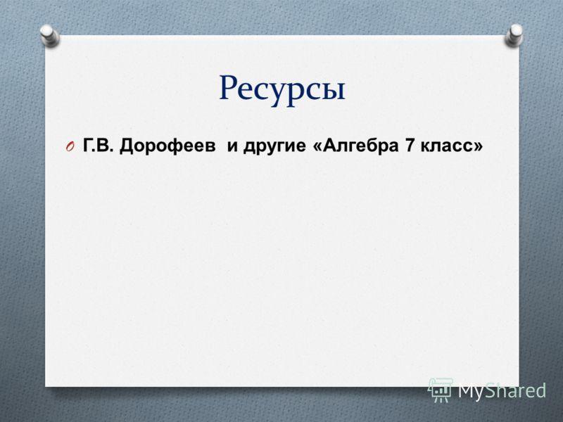 Ресурсы O Г. В. Дорофеев и другие « Алгебра 7 класс »
