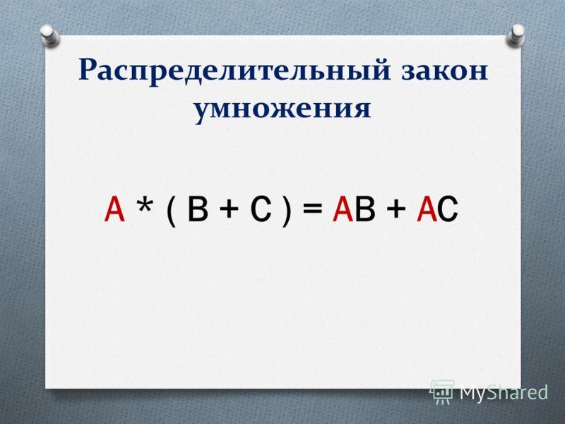 Распределительный закон умножения A * ( B + C ) = AB + AC