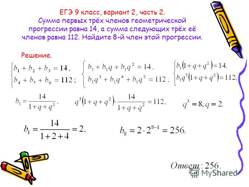 ЕГЭ 9 класс, вариант 2, часть 2. Сумма первых трёх членов геометрической прогрессии равна 14, а сумма следующих трёх её членов равна 112. Найдите 8-й член этой прогрессии. Решение.