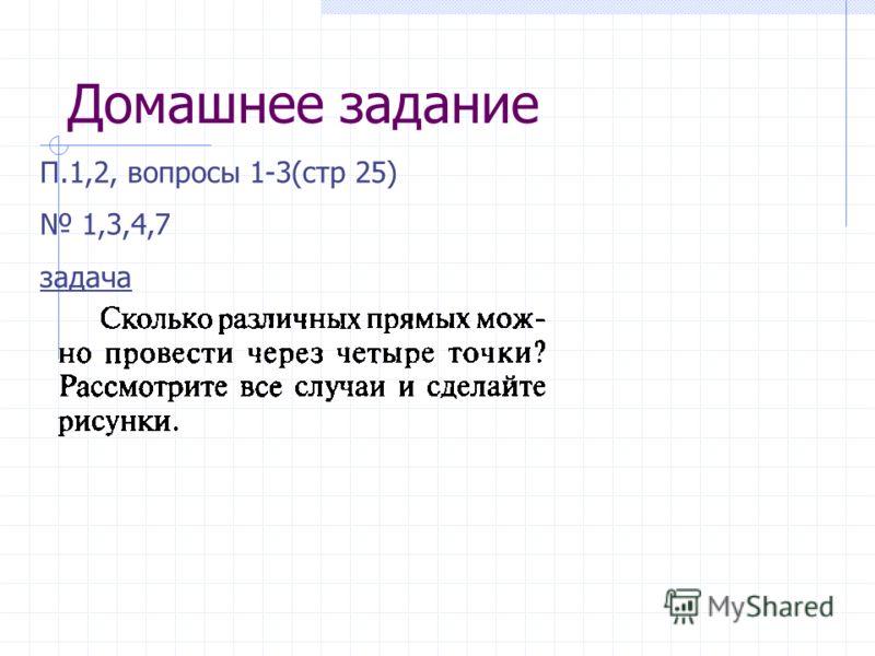 Домашнее задание П.1,2, вопросы 1-3(стр 25) 1,3,4,7 задача