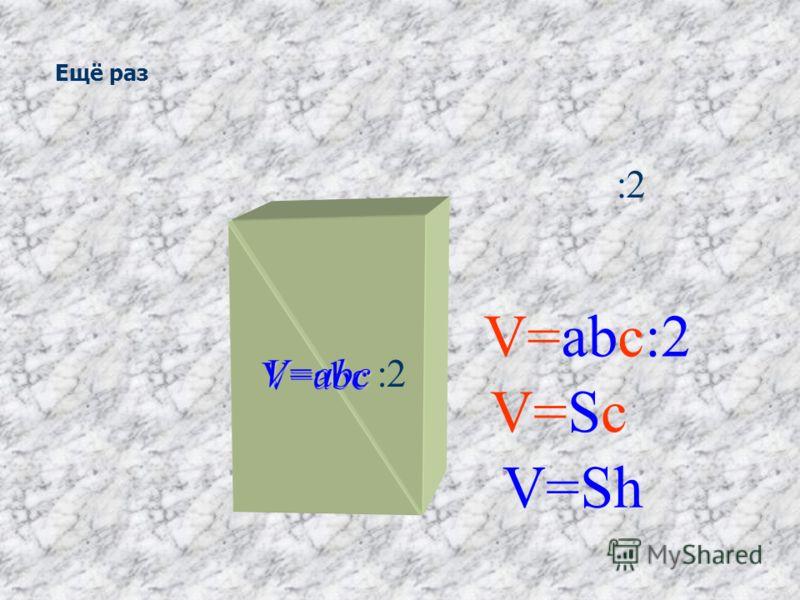 С1С1 Объем прямой призмы равен произведению площади основания на высоту 1.Призма -треугольная: С 1 Д 1, СД- высоты оснований Vnp=V ABD +V BDC (AДC;BCD- прямоуг-е) V ABC =S AСD *h+S BCD *h=S ABC *h = =½AВ*СD*h A E D C B h B1B1 C1C1 D1D1 E1E1 S1S1 S2S2