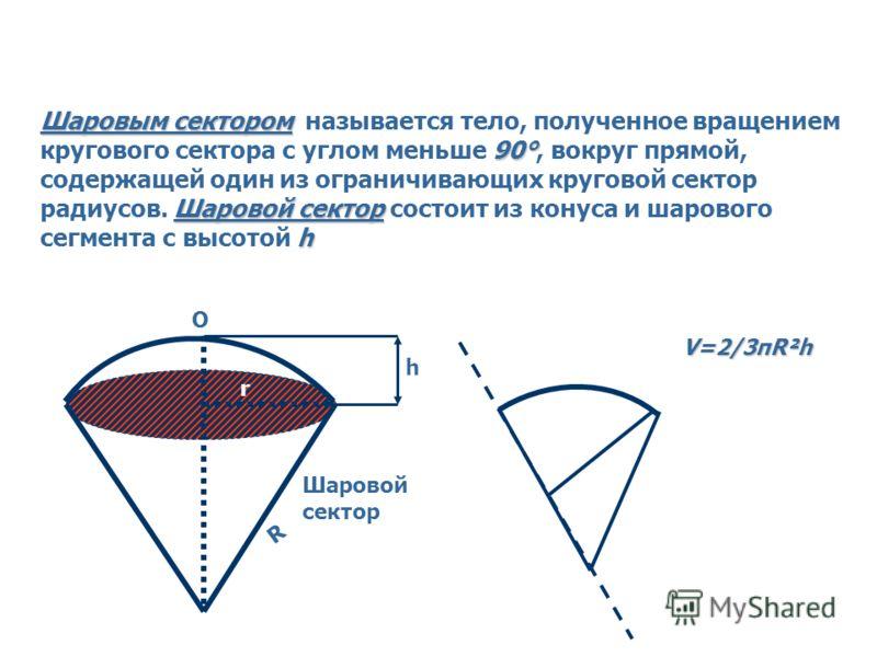 Шаровой слой A B C Шаровым слоем называется часть шара, заключенная между двумя секущими параллельными плоскостями. Круги, полученные в сечениях- основания ш шш шарового слоя, расстояние между этими плоскостями- в вв высота шарового слоя. Объем шаров