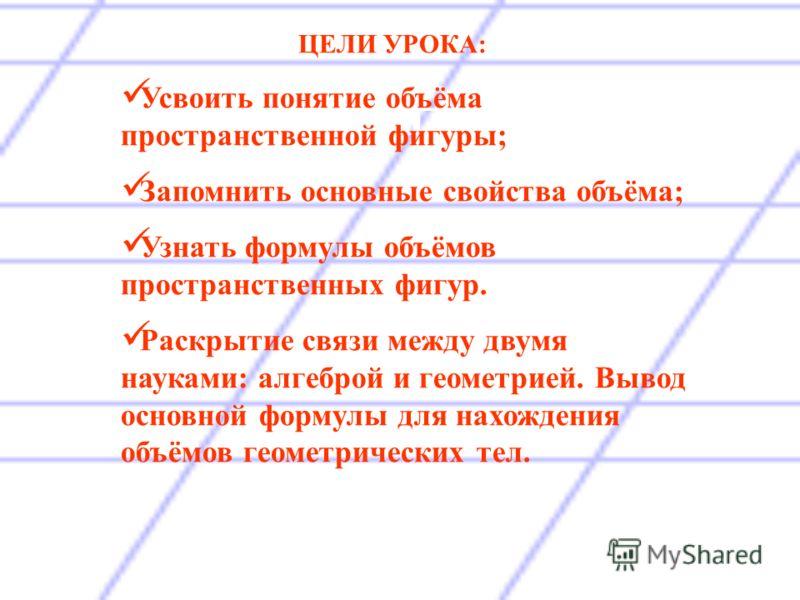 1. Понятие объема 2. Объем прямой призмы 3. Объем цилиндра 4. Вычисление объемов тел с помощью определенного интеграла 5. Объем наклонной призмы 6. Объем пирамиды 7.Объем конуса 8. Объем шара 9. Объем шарового сегмента, шарового слоя, шарового сектор