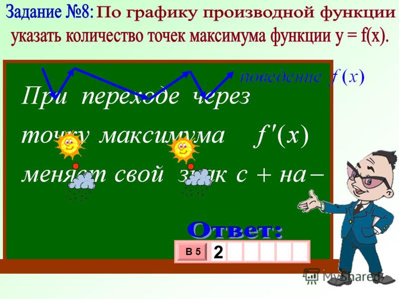 0 a b x y y = f (x) 3 х 1 0 х В 5 2