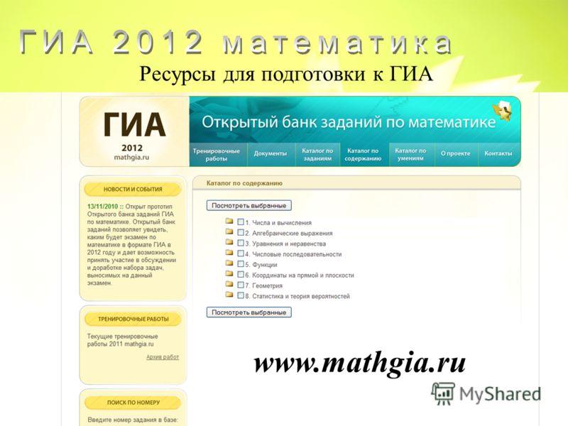 Ресурсы для подготовки к ГИА www.mathgia.ru