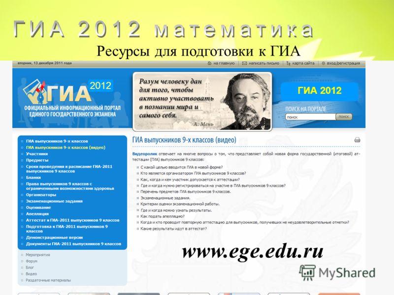 2012 ГИА 2012 www.ege.edu.ru