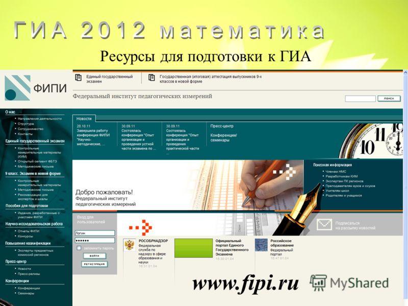 Ресурсы для подготовки к ГИА www.fipi.ru