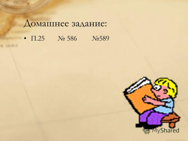 Домашнее задание: П.25 586 589