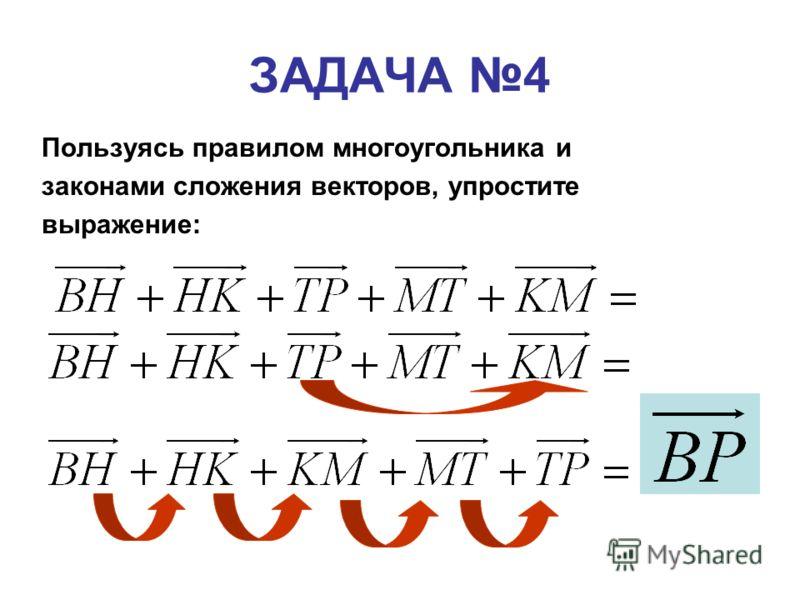 ЗАДАЧА 4 Пользуясь правилом многоугольника и законами сложения векторов, упростите выражение: