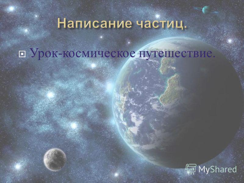 Урок - космическое путешествие.