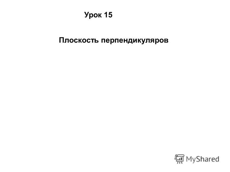 Урок 15 Плоскость перпендикуляров